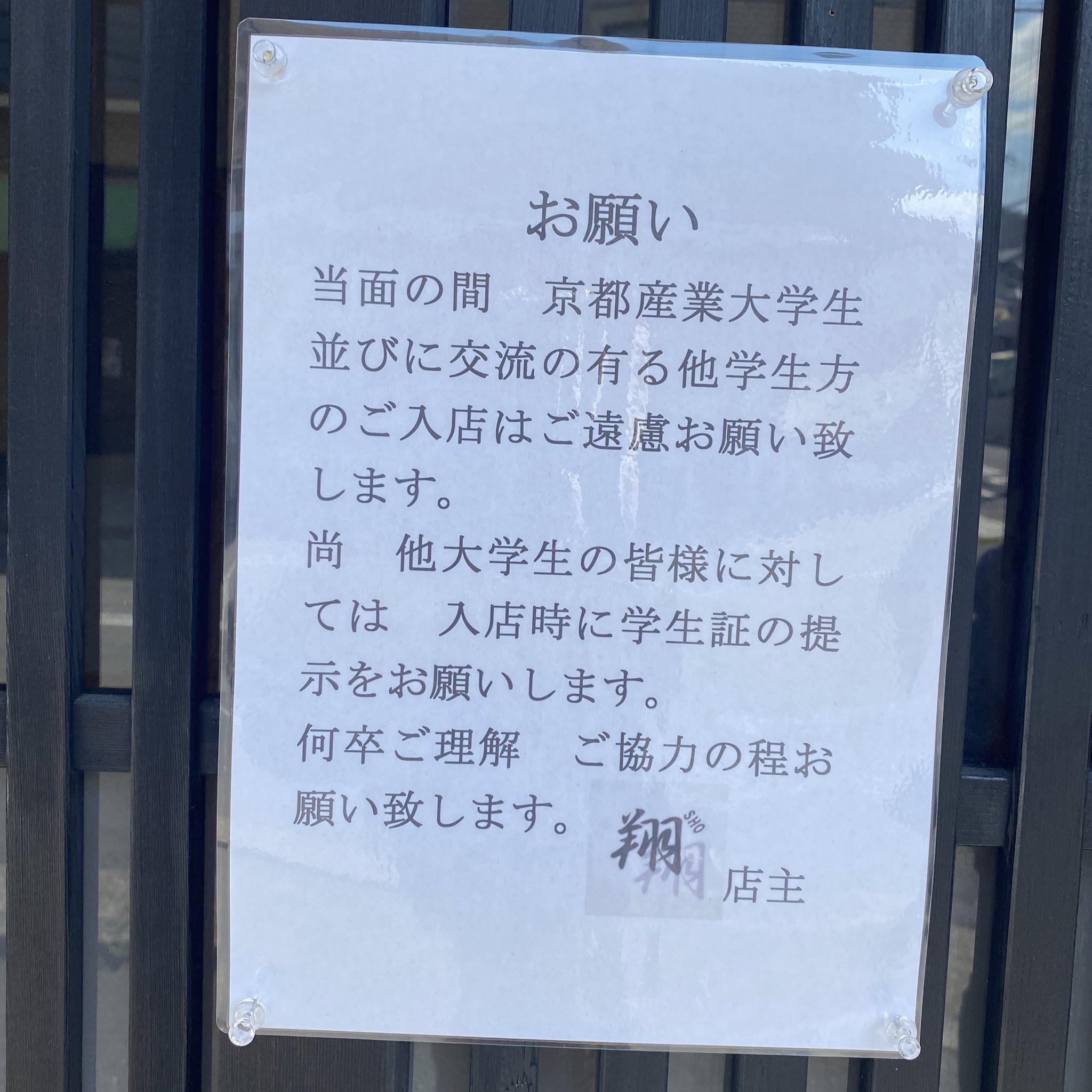 【悲報】京産大さん、飲食店出禁になる お金の総合まとめ
